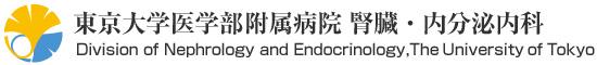 東京大学医学部附属病院 腎臓・内分泌内科